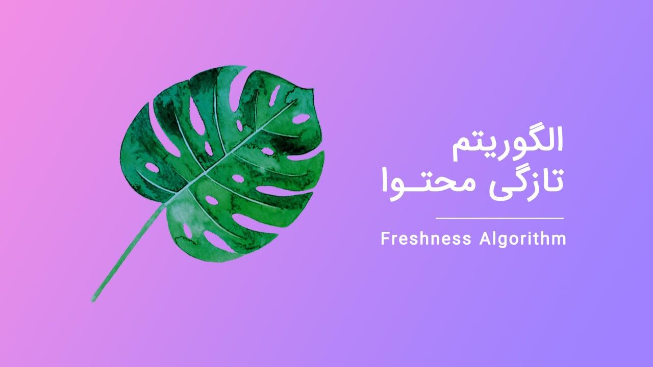 معرفی الگوریتم freshness گوگل