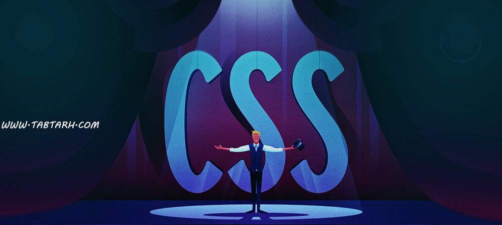 زبان CSS چیست ؟