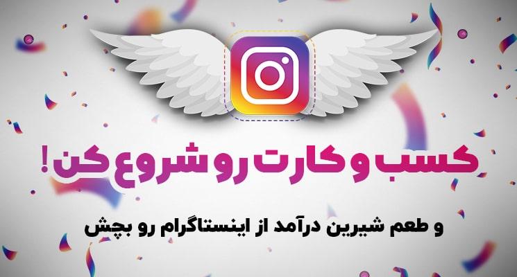 مدیریت پیج اینستاگرام در شیراز