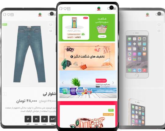 با سفارش طراحی اپلیکیشن فروشگاهی بیشتر بفروش!