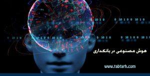 کاربرد هوش مصنوعی در بانکداری