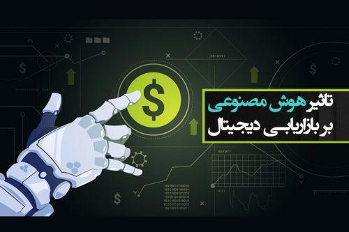 هوش مصنوعی و بازاریابی دیجیتال