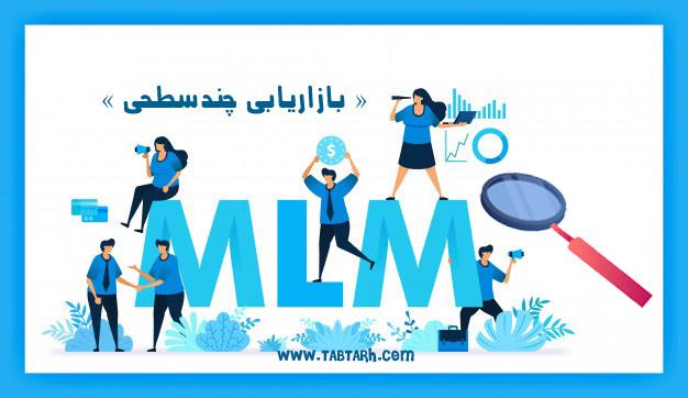 ام ال ام چیست ؟