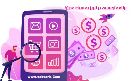 بررسی پروژه های شرکت برنامه نویسی تبریز