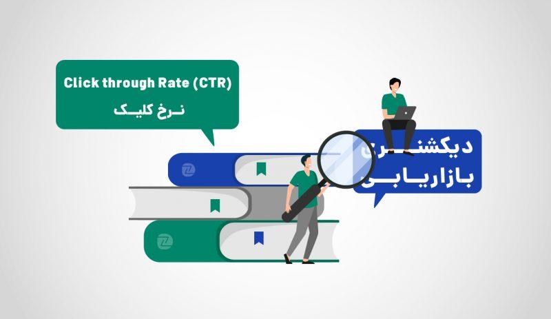 تکنیکهای جدید افزایش نرخ CTR سایت